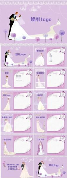 紫色浪漫婚礼主题ppt图片素材