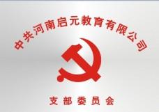公司党支部委员会不锈钢标牌