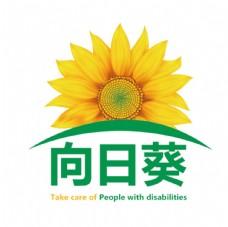向日葵 关爱残疾人