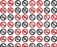 56种禁烟标志