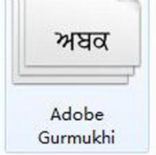字體 和 體字 自動 安裝