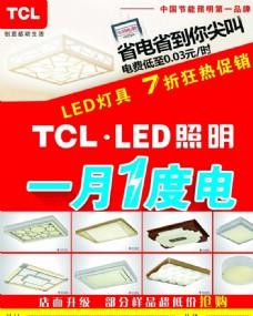 TCL照明单彩页
