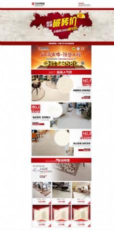 陶瓷瓷砖网店首页设计