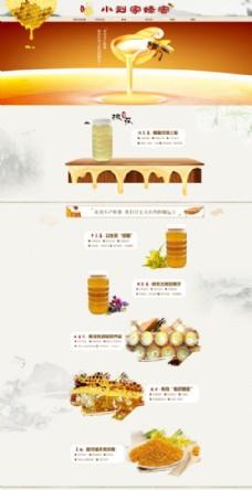 蜂蜜网店首页模板 清新中国风