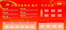 """加强党性修养践行""""三严三实"""""""