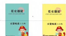 幼儿园卡通消防栓