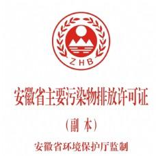 安徽省主要污染物排放许可证