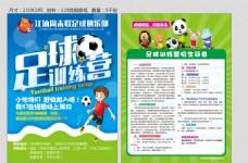 足球訓練營