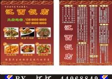 江西饭店 名片菜单