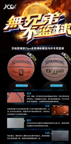 篮球促销首页