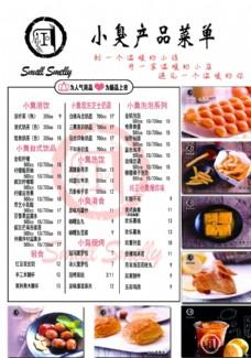 港式餐厅菜单