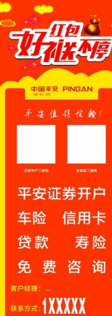 中国平安展架
