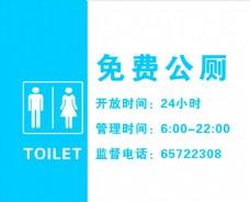 免费公共厕所 灯箱