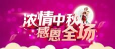 淘宝中秋节促销banner