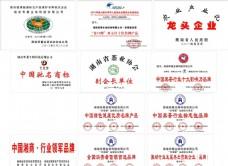 湖南华莱生物科技有限公司荣誉