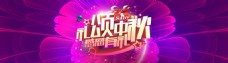炫彩中秋节banner