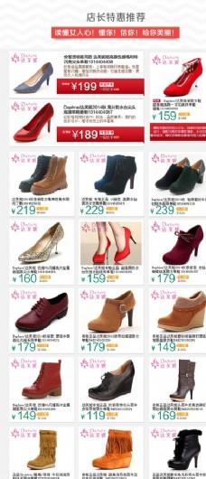 女鞋专题页