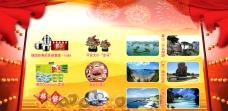 旅游公司促销广告