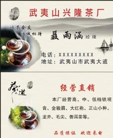 茶叶厂名片