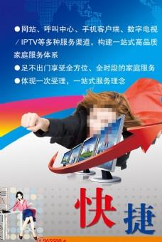 手机信息服务广告