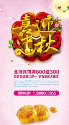 月饼促销中秋海报