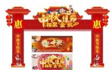 中秋节柱子