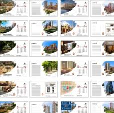 房地产台历