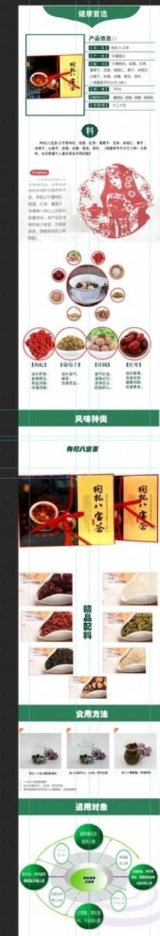 淘宝详情页八宝茶枸杞详情页设计