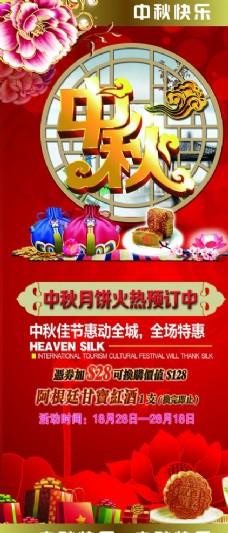 中秋节展架