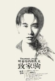 纪念黄家驹演唱会海报