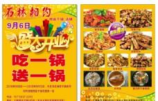干锅 汤锅宣传单