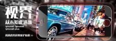 iphone贴膜海报