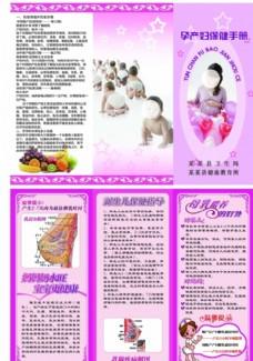 孕产妇保健手册