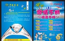 中国珠宝单页