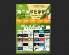 第二届绿色家博会宣传单