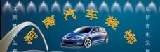 汽车装饰店广告
