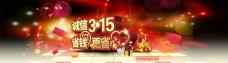 淘宝诚信315