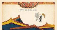 中国风建筑网页