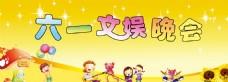 儿童节文娱晚会