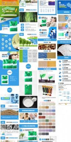 硅藻泥详情页设计