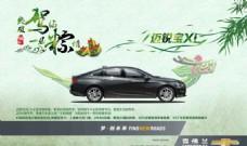 粽情端午节 迈锐宝XL海报