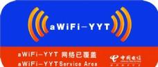 wifi标识 免费WiFi