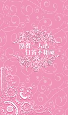 婚礼舞台喷绘 粉色小清新