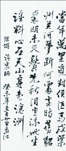 陆游 诉衷肠  长江书法