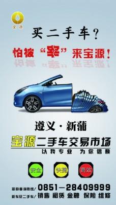 二手车创意广告