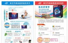 泉立方宣传单海报折页