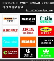 装饰公司合作品牌