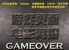 海报标题字体 电影游戏 海报字