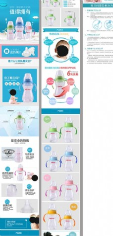 淘宝母婴奶瓶详情页描述模板