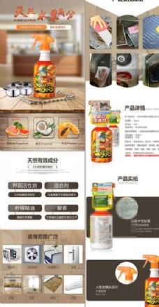 厨房油污洗涤剂详情页